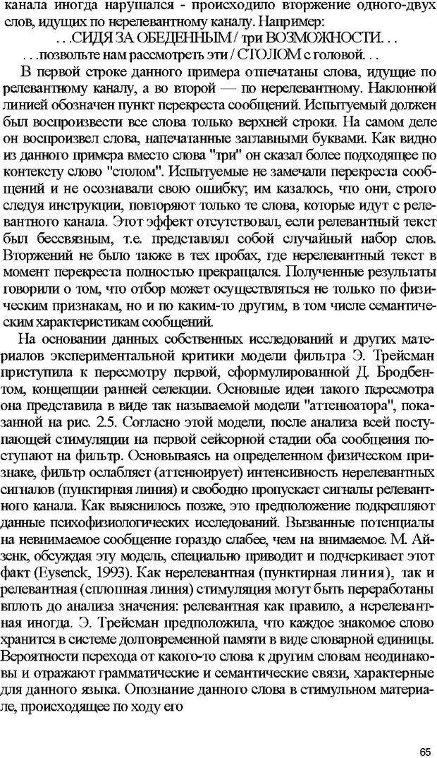 DJVU. Психология внимания. Дормашев Ю. Б. Страница 60. Читать онлайн