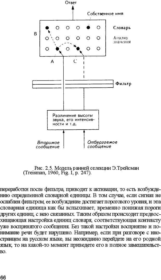 DJVU. Психология внимания. Дормашев Ю. Б. Страница 61. Читать онлайн