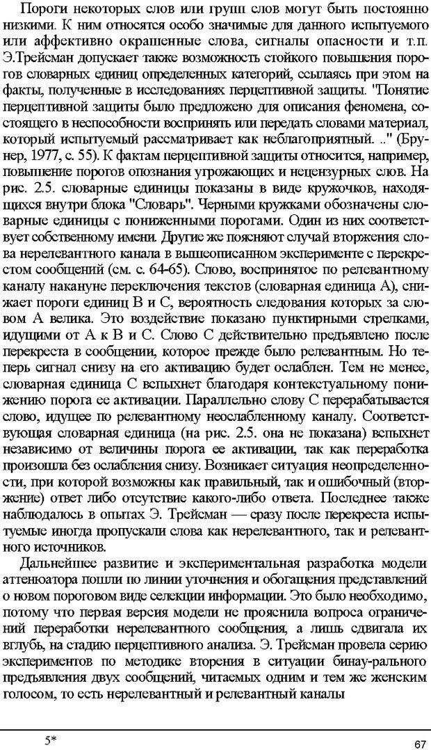 DJVU. Психология внимания. Дормашев Ю. Б. Страница 62. Читать онлайн