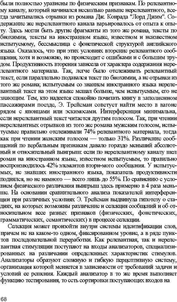 DJVU. Психология внимания. Дормашев Ю. Б. Страница 63. Читать онлайн