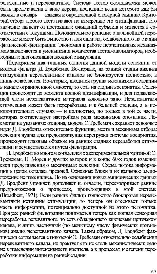 DJVU. Психология внимания. Дормашев Ю. Б. Страница 64. Читать онлайн