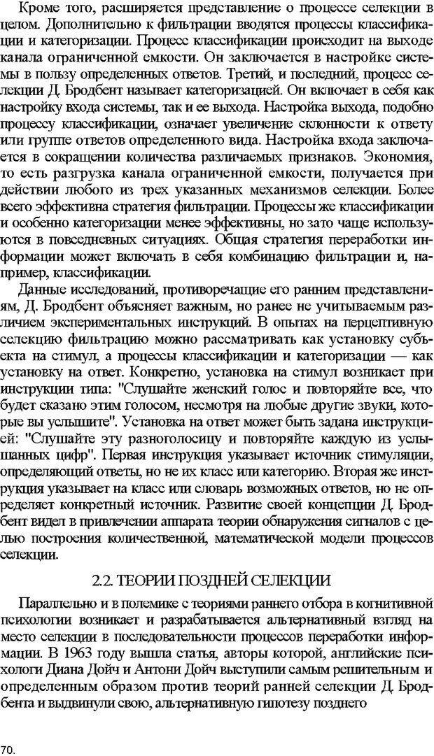 DJVU. Психология внимания. Дормашев Ю. Б. Страница 65. Читать онлайн
