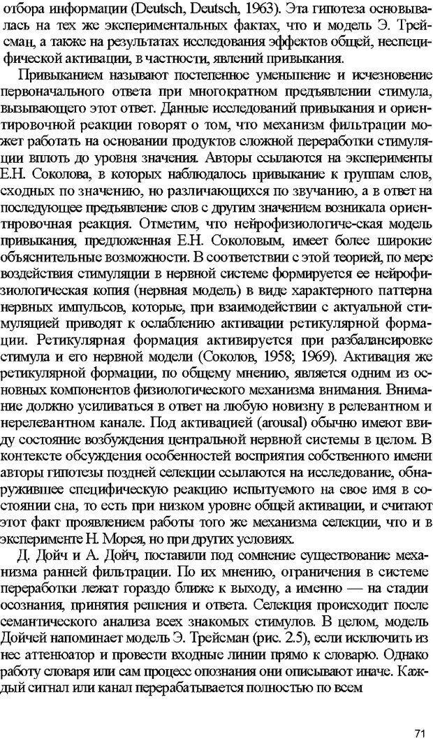 DJVU. Психология внимания. Дормашев Ю. Б. Страница 66. Читать онлайн