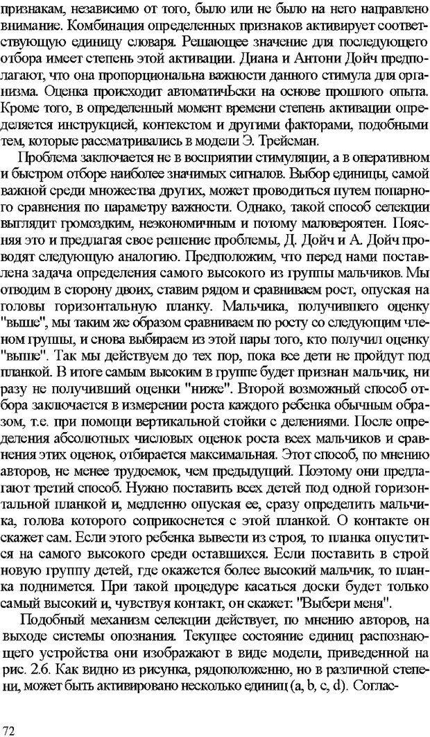 DJVU. Психология внимания. Дормашев Ю. Б. Страница 67. Читать онлайн