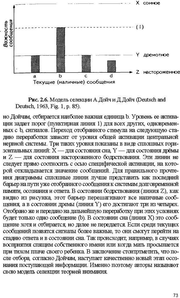 DJVU. Психология внимания. Дормашев Ю. Б. Страница 68. Читать онлайн