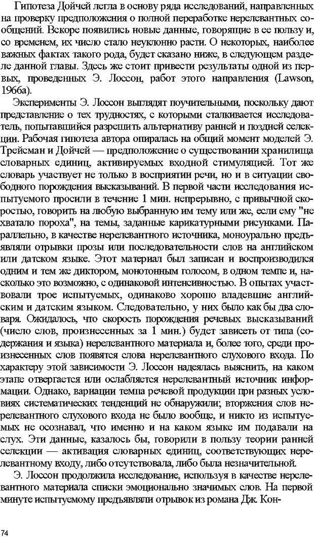 DJVU. Психология внимания. Дормашев Ю. Б. Страница 69. Читать онлайн