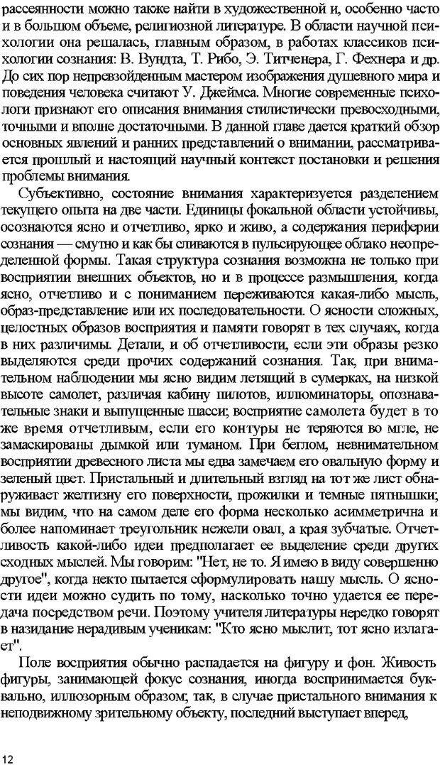 DJVU. Психология внимания. Дормашев Ю. Б. Страница 7. Читать онлайн