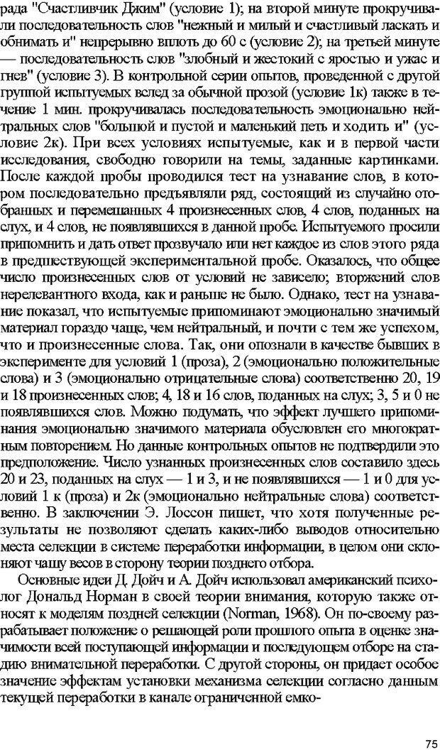 DJVU. Психология внимания. Дормашев Ю. Б. Страница 70. Читать онлайн