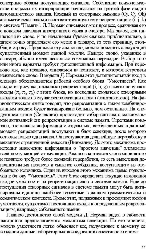 DJVU. Психология внимания. Дормашев Ю. Б. Страница 72. Читать онлайн