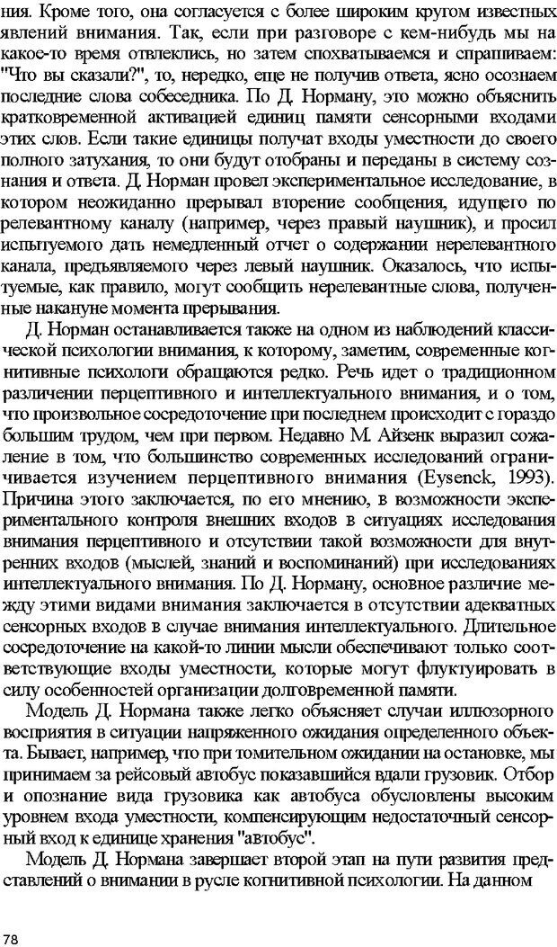 DJVU. Психология внимания. Дормашев Ю. Б. Страница 73. Читать онлайн