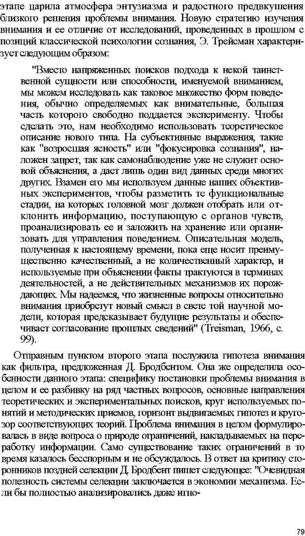 DJVU. Психология внимания. Дормашев Ю. Б. Страница 74. Читать онлайн