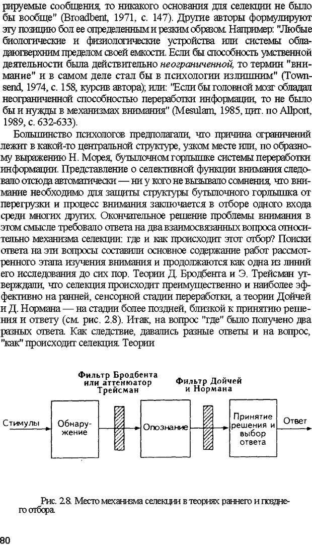 DJVU. Психология внимания. Дормашев Ю. Б. Страница 75. Читать онлайн