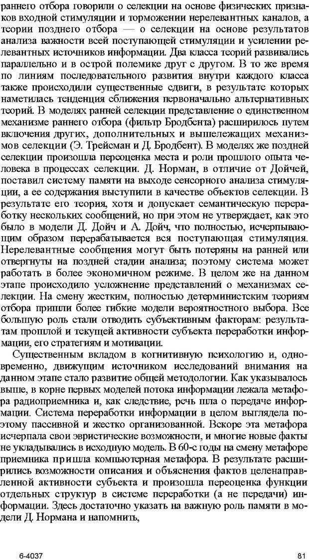 DJVU. Психология внимания. Дормашев Ю. Б. Страница 76. Читать онлайн