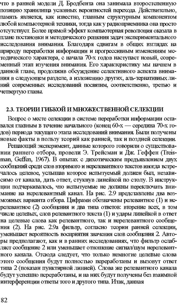 DJVU. Психология внимания. Дормашев Ю. Б. Страница 77. Читать онлайн