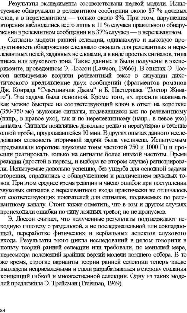DJVU. Психология внимания. Дормашев Ю. Б. Страница 79. Читать онлайн