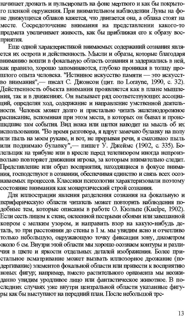 DJVU. Психология внимания. Дормашев Ю. Б. Страница 8. Читать онлайн
