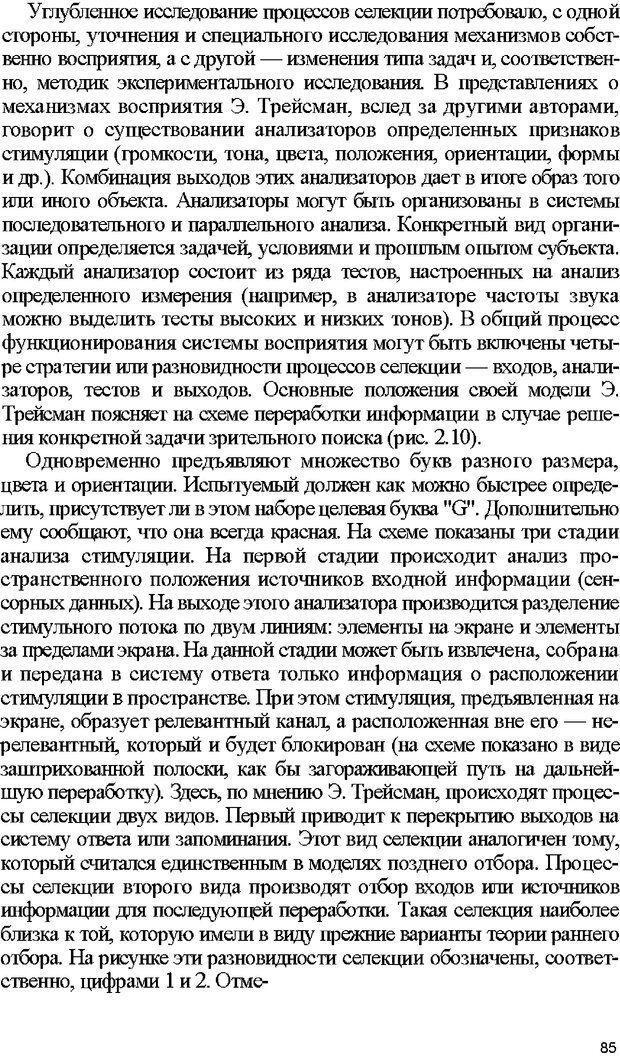 DJVU. Психология внимания. Дормашев Ю. Б. Страница 80. Читать онлайн