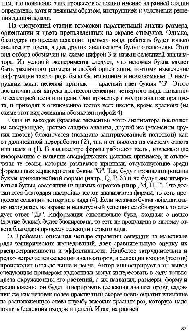 DJVU. Психология внимания. Дормашев Ю. Б. Страница 82. Читать онлайн