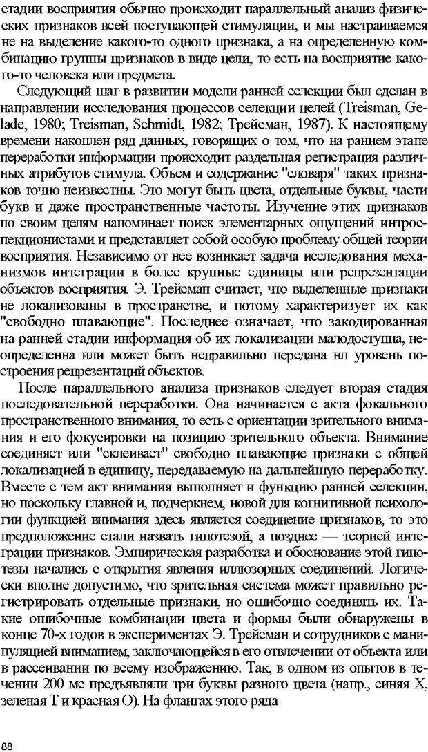 DJVU. Психология внимания. Дормашев Ю. Б. Страница 83. Читать онлайн
