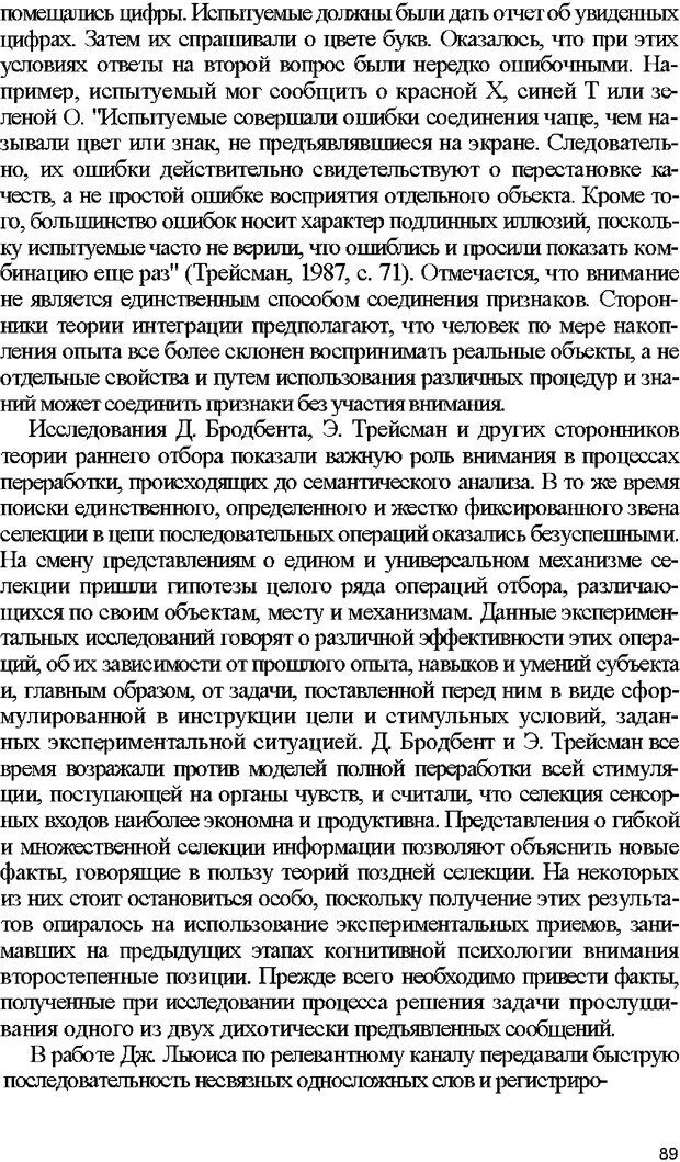 DJVU. Психология внимания. Дормашев Ю. Б. Страница 84. Читать онлайн
