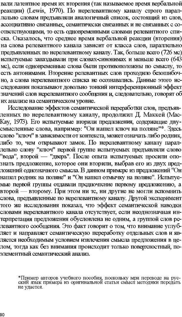 DJVU. Психология внимания. Дормашев Ю. Б. Страница 85. Читать онлайн