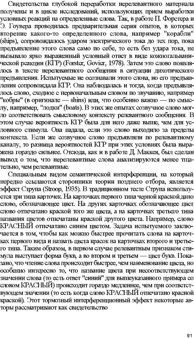 DJVU. Психология внимания. Дормашев Ю. Б. Страница 86. Читать онлайн