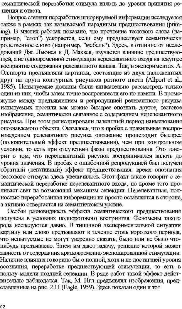 DJVU. Психология внимания. Дормашев Ю. Б. Страница 87. Читать онлайн