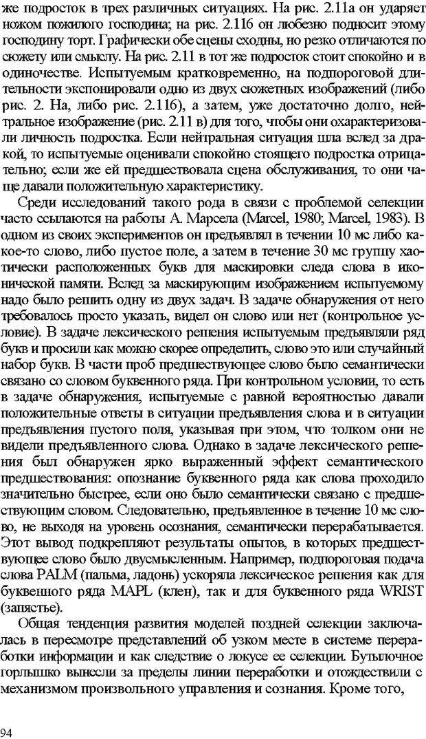 DJVU. Психология внимания. Дормашев Ю. Б. Страница 89. Читать онлайн