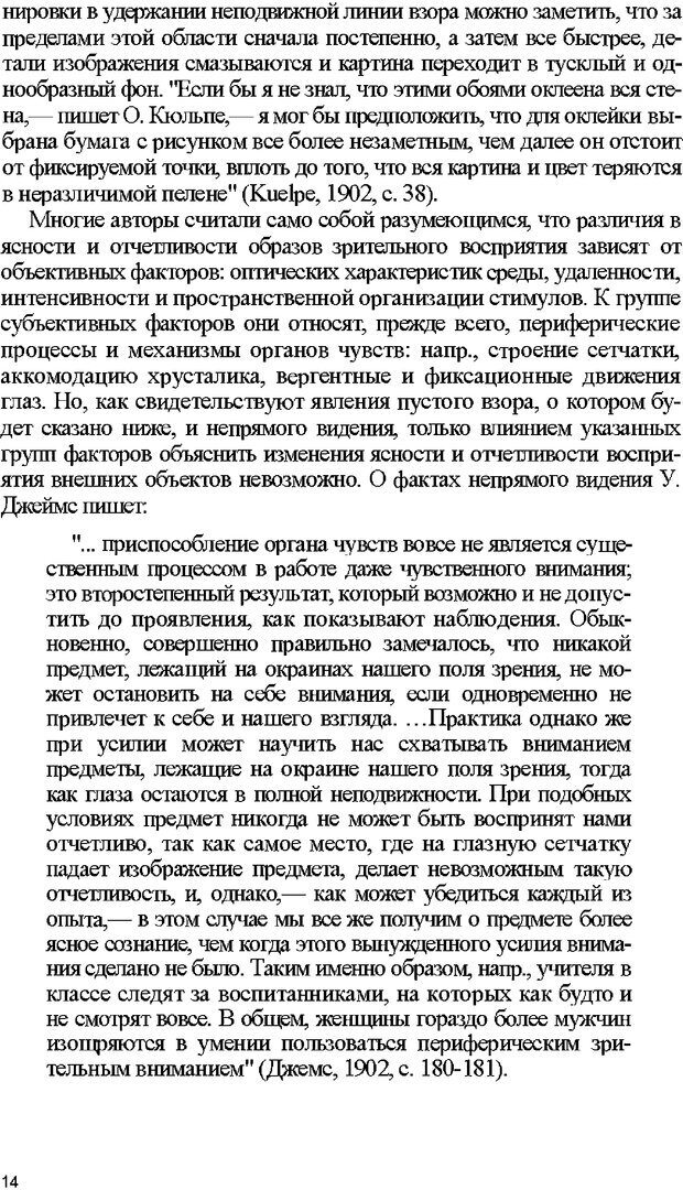 DJVU. Психология внимания. Дормашев Ю. Б. Страница 9. Читать онлайн