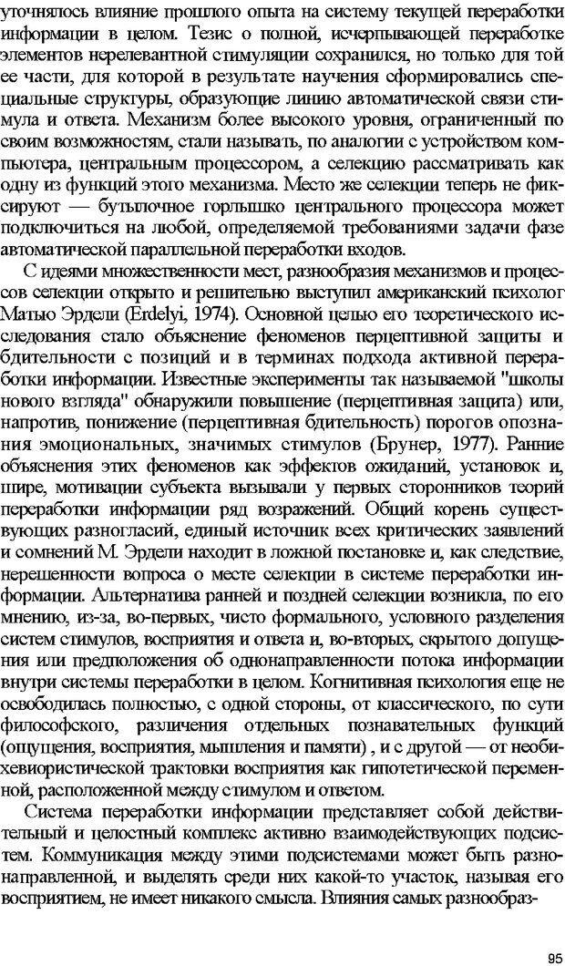 DJVU. Психология внимания. Дормашев Ю. Б. Страница 90. Читать онлайн
