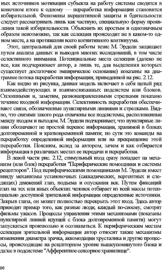 DJVU. Психология внимания. Дормашев Ю. Б. Страница 91. Читать онлайн