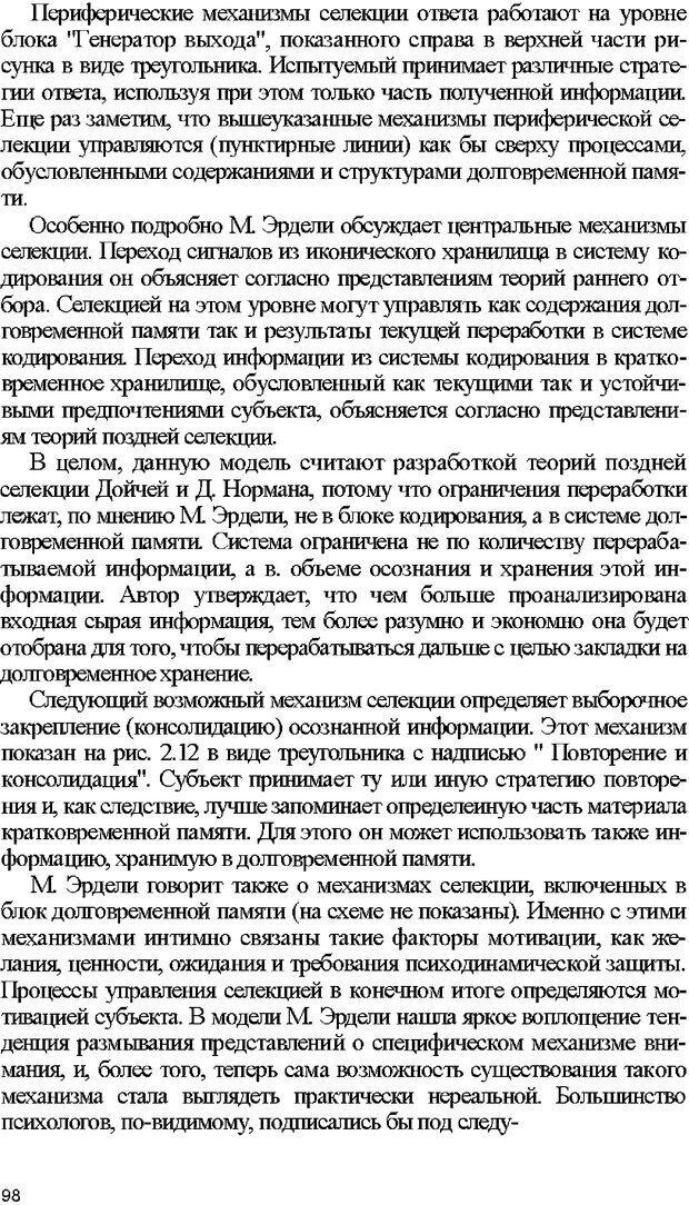 DJVU. Психология внимания. Дормашев Ю. Б. Страница 93. Читать онлайн