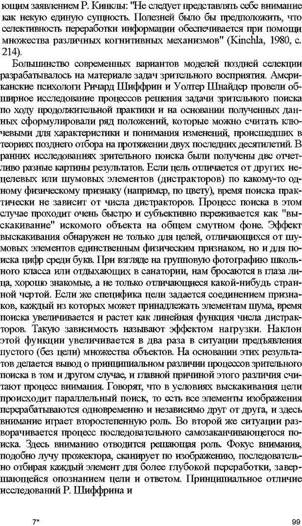 DJVU. Психология внимания. Дормашев Ю. Б. Страница 94. Читать онлайн