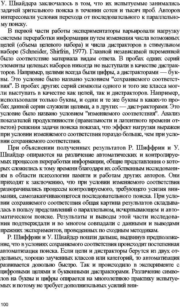 DJVU. Психология внимания. Дормашев Ю. Б. Страница 95. Читать онлайн