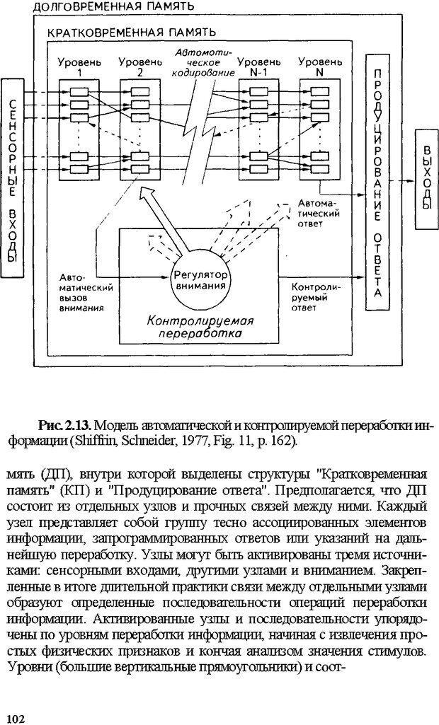 DJVU. Психология внимания. Дормашев Ю. Б. Страница 97. Читать онлайн