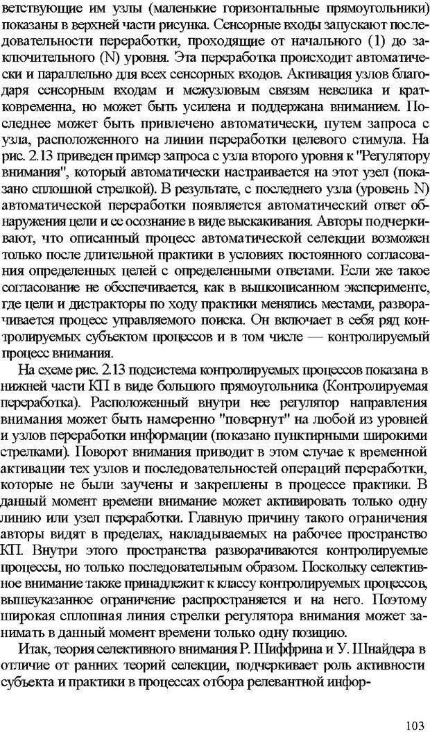 DJVU. Психология внимания. Дормашев Ю. Б. Страница 98. Читать онлайн