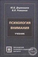 Психология внимания, Дормашев Юрий