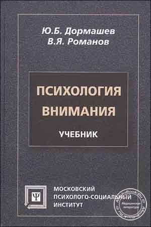 """Обложка книги """"Психология внимания"""""""