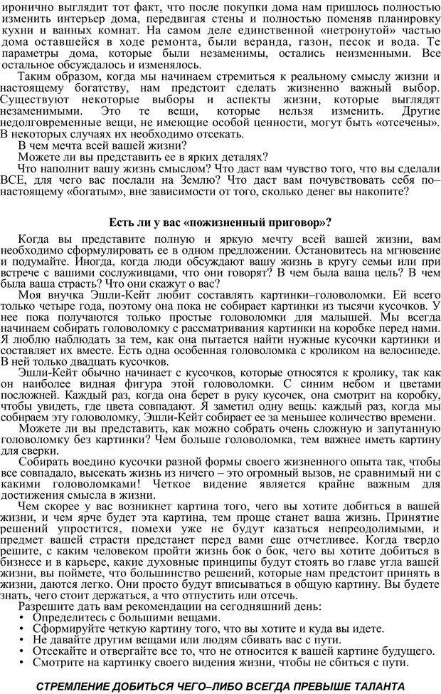 PDF. Пианино на берегу. Дорнан Д. Страница 12. Читать онлайн