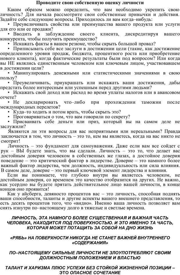 PDF. Пианино на берегу. Дорнан Д. Страница 18. Читать онлайн