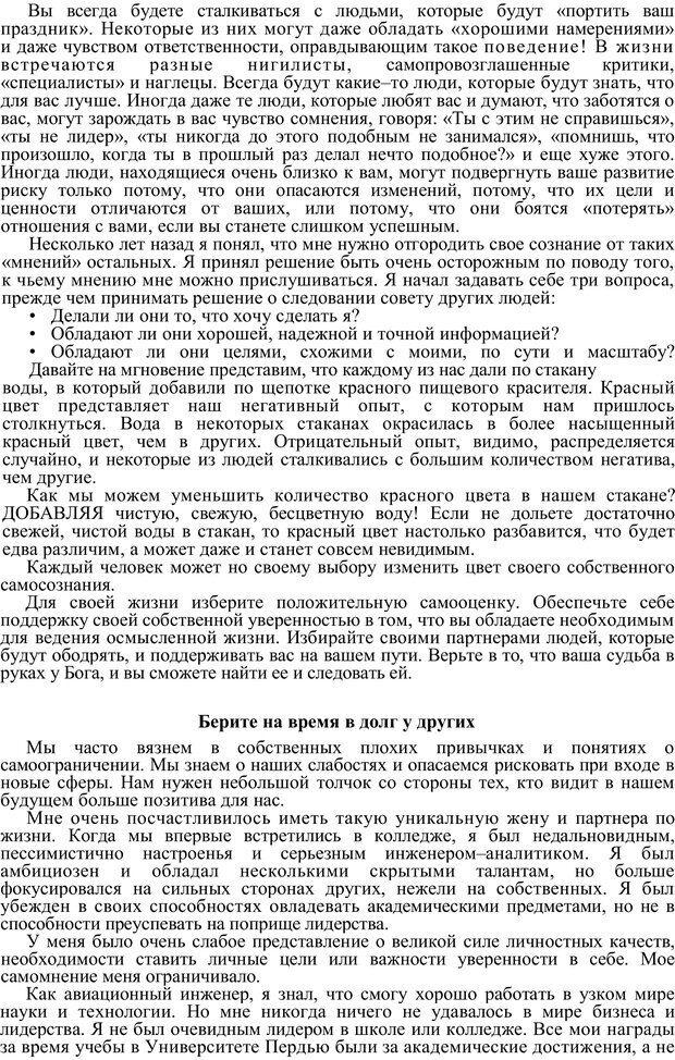 PDF. Пианино на берегу. Дорнан Д. Страница 26. Читать онлайн