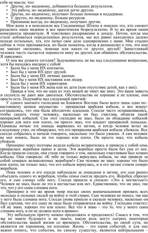 PDF. Пианино на берегу. Дорнан Д. Страница 35. Читать онлайн