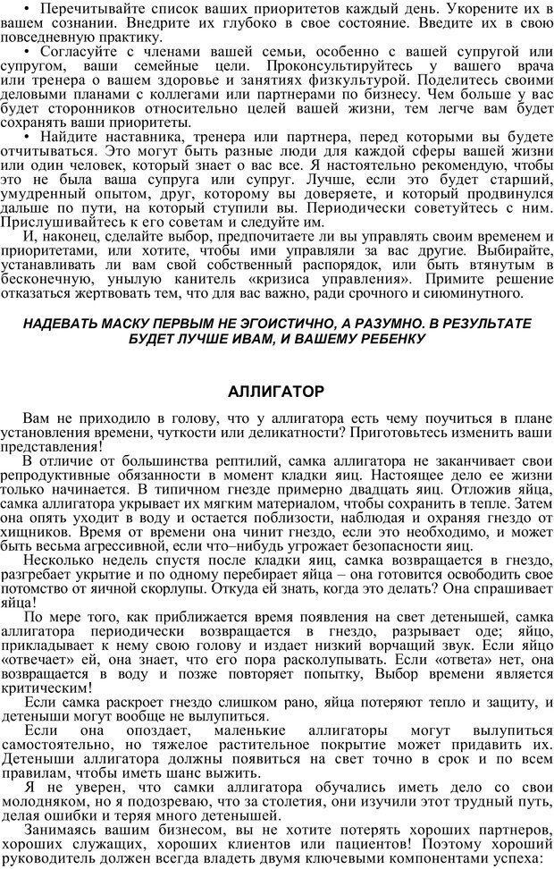 PDF. Пианино на берегу. Дорнан Д. Страница 55. Читать онлайн