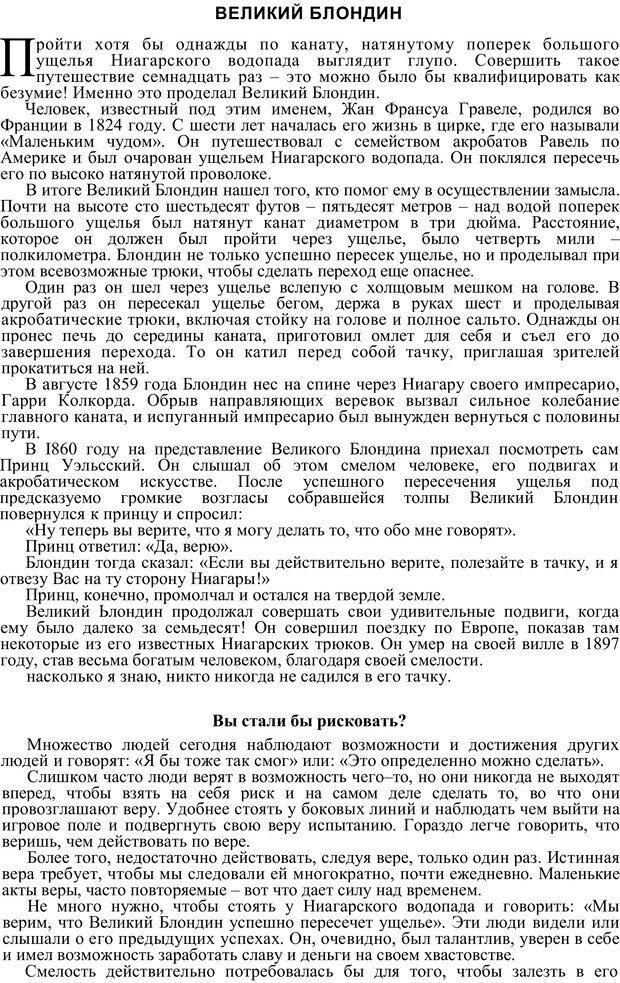 PDF. Пианино на берегу. Дорнан Д. Страница 65. Читать онлайн