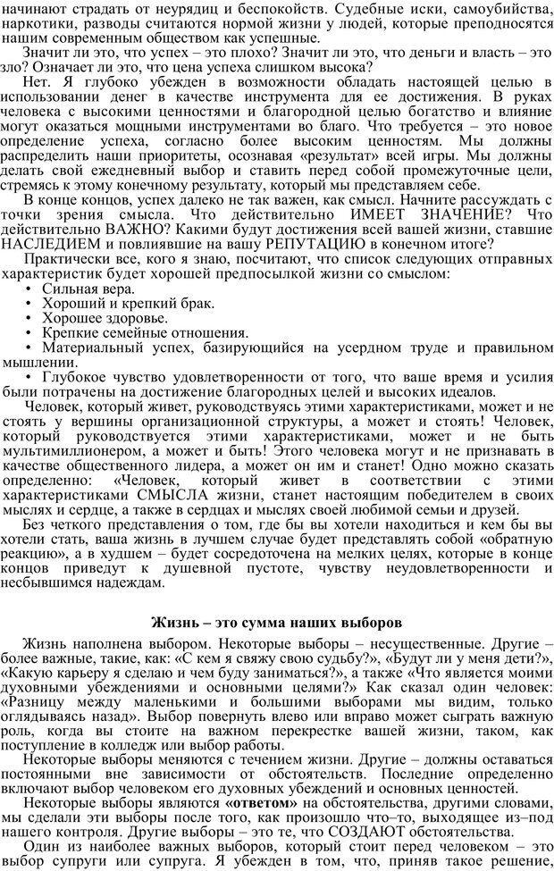 PDF. Пианино на берегу. Дорнан Д. Страница 7. Читать онлайн