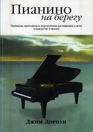 """Обложка книги """"Пианино на берегу"""""""