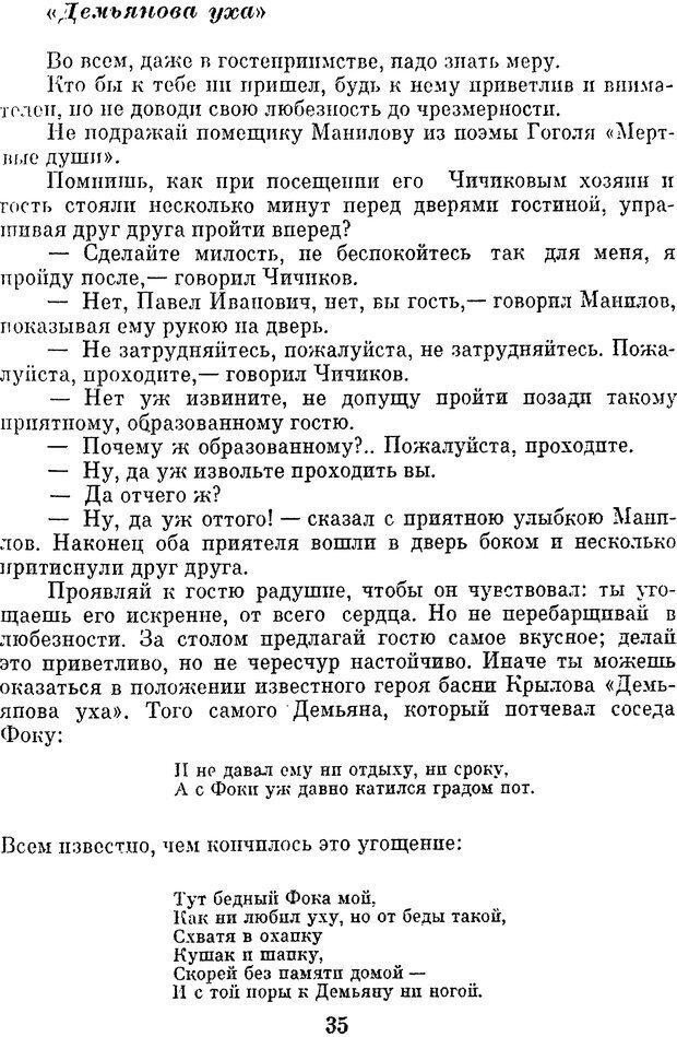 DJVU. Как себя вести. Дорохов А. А. Страница 35. Читать онлайн