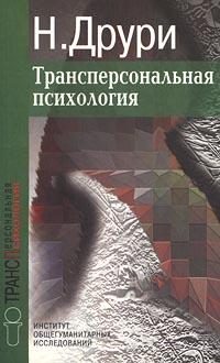 """Обложка книги """"Трансперсональная психология"""""""