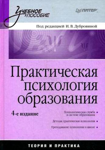 """Обложка книги """"Практическая психология образования"""""""