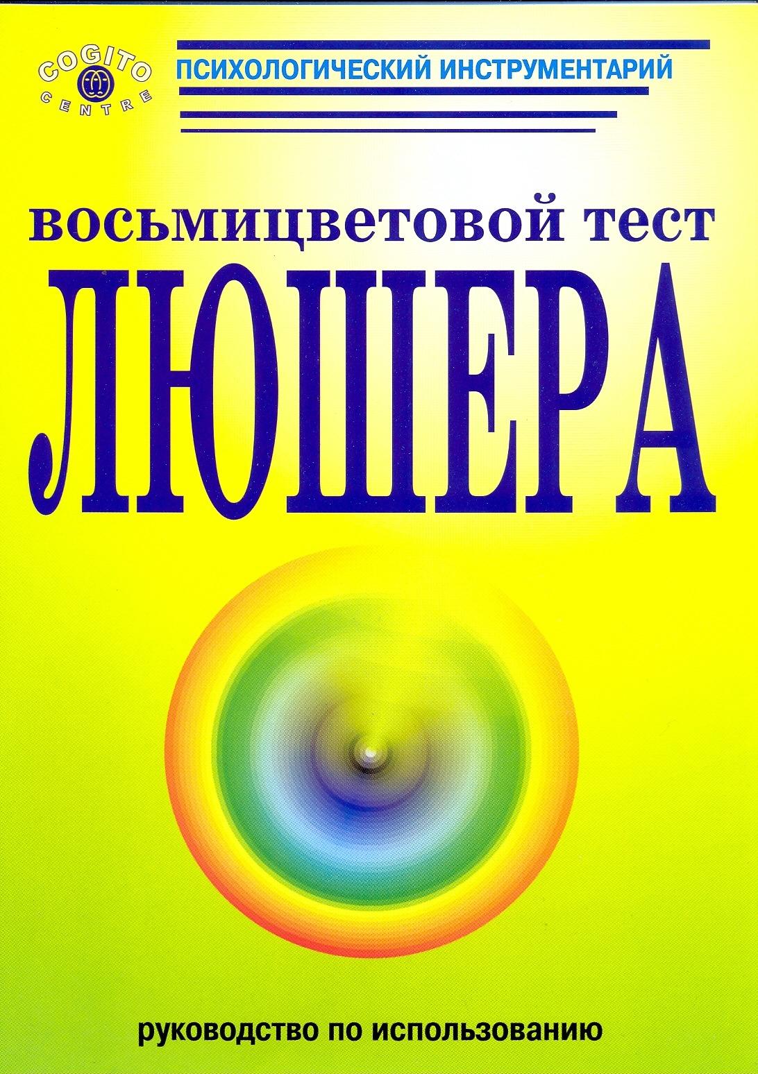 """Обложка книги """"Руководство по использованию восьмицветового теста Люшера"""""""